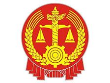 法院系统综合能力提升专题培训班