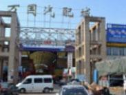 湖北武汉万国汽配城