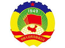 政协委员及政协系统干部能力提升培训班