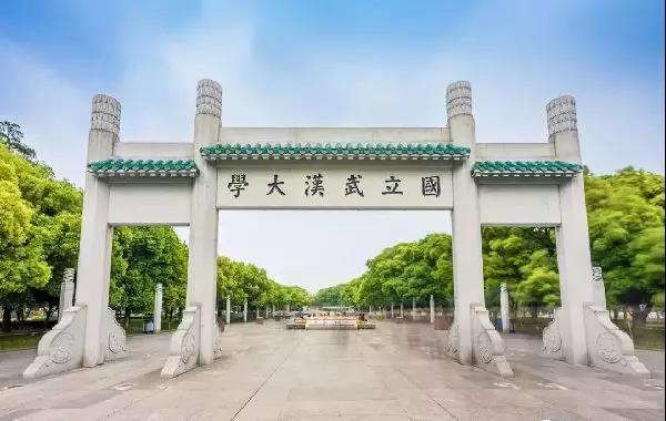 武汉大学—全国著名高校和党政干部培训基地之一