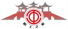 武汉大学工会干部精品培训班