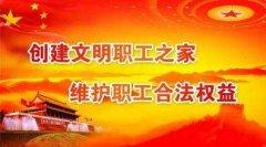 武汉大学工会系统干部创新思维培训班