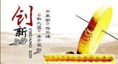 武汉大学企业创新发展与企业管理篇培训班