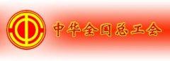 武汉大学工会政策法规培训班