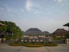 武汉大学湖北省博物馆现