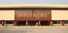 武汉大学武汉二七纪念馆