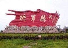 武汉大学中国第一将军县