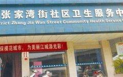 武汉大学张家湾社区现场