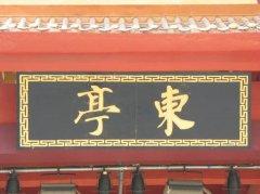 武汉大学东亭社区现场教