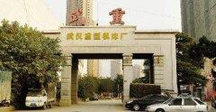 武汉大学武汉重型机床厂