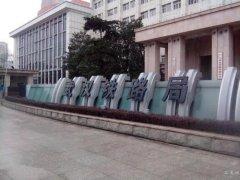 武汉大学武汉铁路局现场