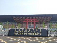 武汉大学武汉烟草集团现