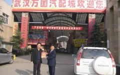 武汉大学武汉万国汽配城
