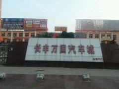 武汉大学长丰万国汽配城