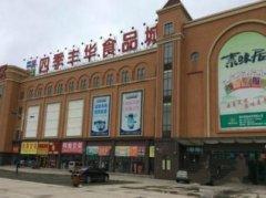 武汉大学四季华丰食品城