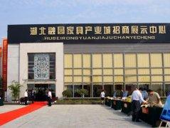 武汉大学融园中国家具第