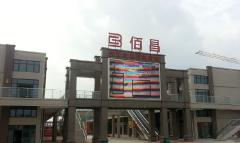 武汉大学佰昌武汉北电商