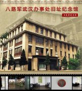 武汉大学八路军武汉办事处旧址红色教育