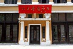 武汉大学八七会议会址纪念馆红色教育