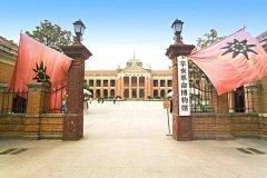 武汉大学辛亥革命武昌起义纪念馆红色教育