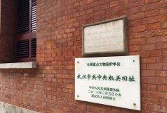 武汉大学中共中央武汉旧址红色教育