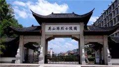 武汉大学英山烈士陵园红色教育