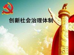 武汉大学政府管理创新与社会治理专题培训班