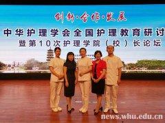 武汉大学获全国护理本科院校教师临床技能大赛团队特等奖