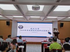 武汉大学荣获2019年校学风建设先进单位