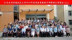 从专业到卓越——2019年武汉大学教育培训者素能提升研修班(第二期)圆满结