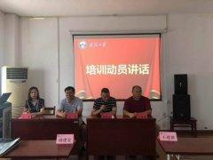 广东省广州花都监狱干警综合素能提升班开班