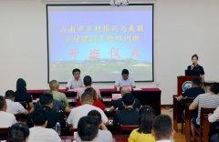 山南市乡村振兴与美丽乡村建设专题培训班在武大成功举办