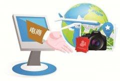 武汉大学电商与互联网经济发展专题培训班