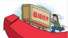 武汉大学促进县域经济发展专题培训班