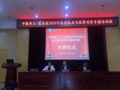 中船重工-丘北县2019年农村农业与脱贫攻坚专题培训班开班