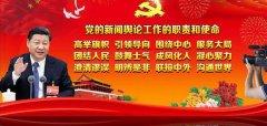 武汉大学新闻舆论工作者综合素能提升专题培训班
