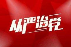 武汉大学纪检监察系统领导干部综合能力提升专题培训班