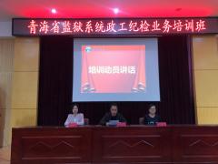 青海省监狱系统政工纪检业务培训班圆满结束