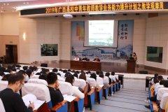 2019年广西高校中青年教师教学观摩周成功举办