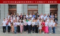 2019年湖北省交通运输系统优秀班组长(工会积极分子)培训班在我校顺利举办