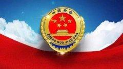 武汉大学2020年检察院干部专题培训班_课程_方案_计划