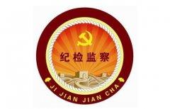 武汉大学2020年纪检监察干部专题培训班_课程_方案_计划