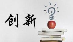 武汉大学2020年创新管理专题培训班_课程_方案_计划