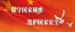 武汉大学2020年保密干部专题培训班_课程_方案_计划