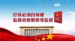 武汉大学2020年纪检监察干部培训班_课程_方案_计划