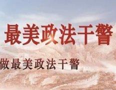 武汉大学2020年政法领导干部培训班_课程_方案_计划