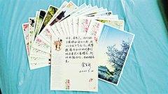 我带着武大送你的明信片回家