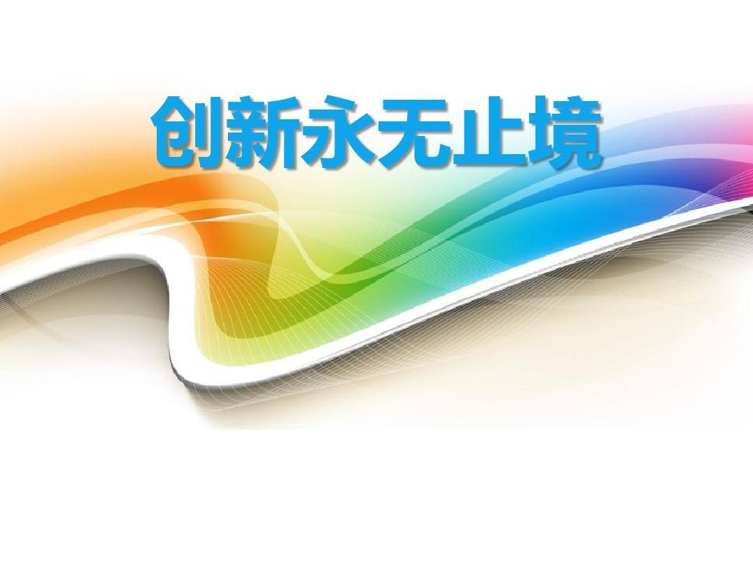 武汉大学干部培训——创新驱动发展专题